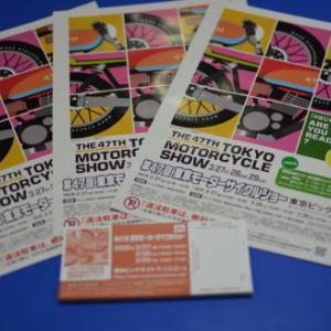 東京モーターサイクルショー チケット販売開始です