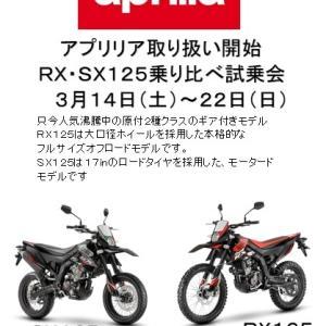 アプリリア取り扱い開始記念 RX・SX125試乗会開催します