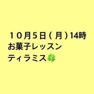*10月のオンライン料理レッスン*