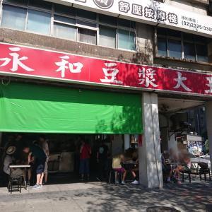 2019夏の台湾旅⑰ 永和豆漿大王のおいしい朝ごはん