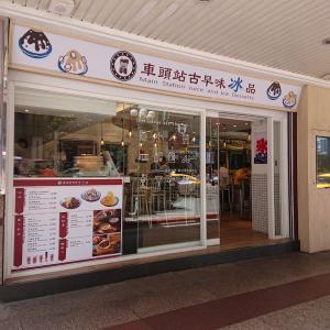 2019夏の台湾旅⑲ 『車頭站古早味冰品』でマンゴーかき氷★『足満足』で痩臀★