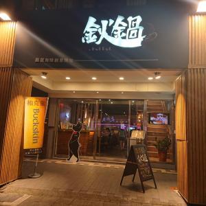 2019夏の台湾旅⑳ 最後の晩餐に火鍋を。