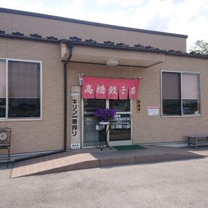 栃木宇都宮・高橋餃子店