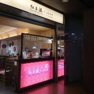 台北地下街の映えベビーカステラ『紅玉満 赤心鶏蛋糕』