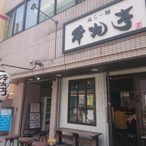 初訪!塩らー麺 本丸亭 横浜店
