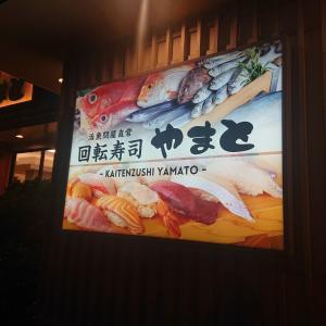 回転寿司やまと@木更津店