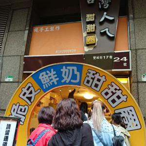 """10月台湾旅""""24"""" 新感覚のドーナツをおやつに★"""