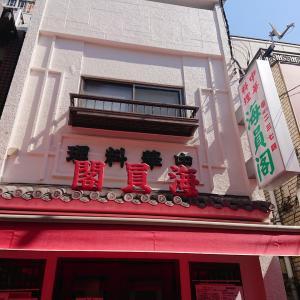 中華街の行列店『海員閣』