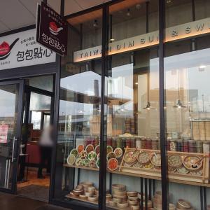 台湾小籠包食べ放題!包包點心 @ららぽーと横浜