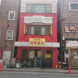 @中華街 気になる店訪問『南粤美食』