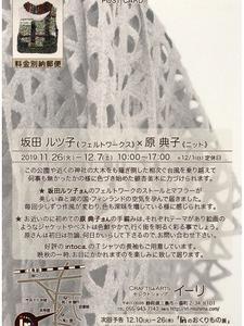 Stries of knit vol.7 @イーリ