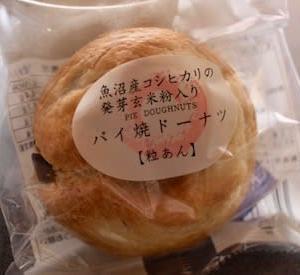 あん&バター