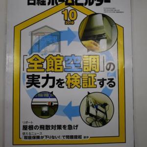 全館空調冷房の課題① 思ったほど湿度が下がらない。