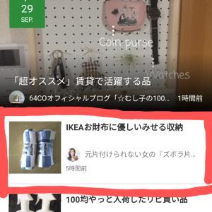 ●IKEAお財布に優しいみせる収納〜が!!