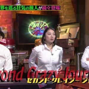 クレイジージャーニー、打ち切りを発表 やらせでTBSの2番組が終了し松ちゃん自身の番組に言及