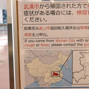 新型コロナウイルス、変異し拡大する恐れがあると中国政府が会見 春節でパンデミックになる恐れ