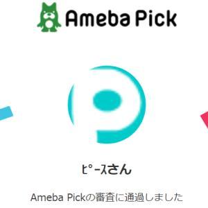 Ameba Pickの審査に合格 新アフィリエイトサービスの良い点と悪い点 画像小さすぎ!