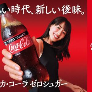 1日1本飲み続けてるけど全く気付かず!日本のコカコーラゼロがスッキリとリニューアル