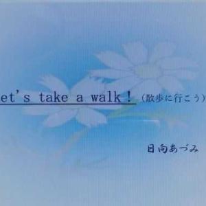 やり残したことは、何でもない日に~(散歩に行こう)