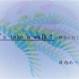 毎日、楽しく暮らして—―(散歩に行こう)