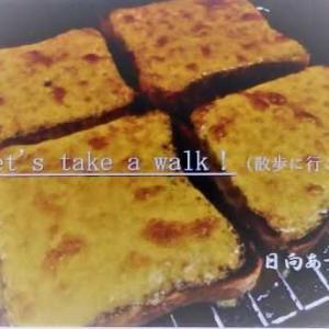 チーズトースト?――(散歩に行こう)