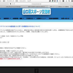 【山口県スポーツ交流村】開催中止のお知らせ