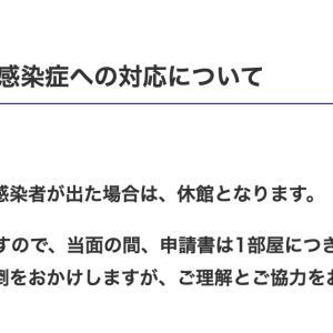 【秋月市民センター】休館によるサークル注意のお知らせ