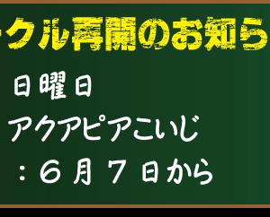 サークル再開のお知らせ【アクアピアこいじ】