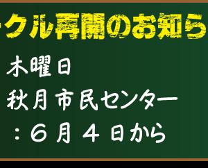 サークル再開のお知らせ【秋月市民センター】