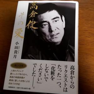 「高倉健 その愛」