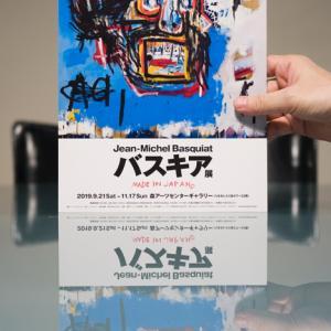バスキア MADE IN JAPAN 展