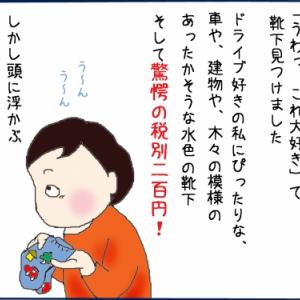一期一会は200円