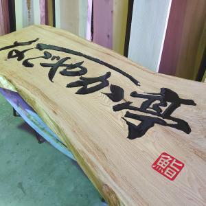 木彫り看板の製作