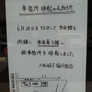 大阪銘協 事務所移転のお知らせ