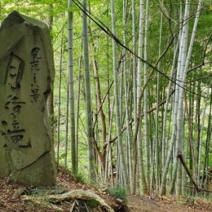 月待の滝 @茨城県