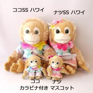 ベイビーココ&ナツ Baby Coco & Natsu SS ぬいぐるみ ハワイ