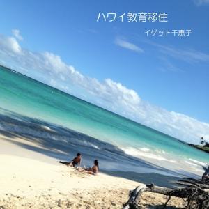 ハワイに教育移住したい!