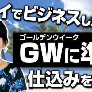 GWはハワイビジネスの仕込みをしよう