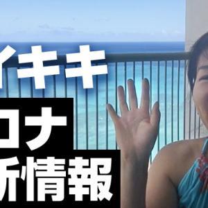ワイキキ・コロナ最新情報
