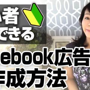 【2020年最新版】初心者でもできるFacebook広告の作成方法【準備編】