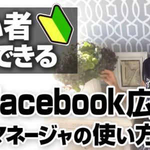 【続編】初心者でもできるFacebook広告マネージャの使い方