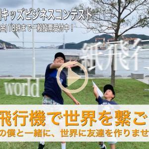 長崎の小学生が紙一枚で世界とつながる