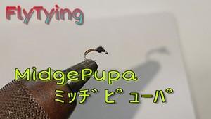 256匹目:FlyTying動画「MidgePupa」/フライタイイング「ミッヂピューパ」
