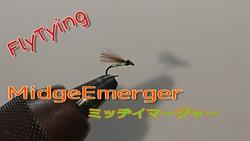 257匹目:FlyTying動画「MidgeEmerger」/フライタイイング「ミッヂイマージャー」