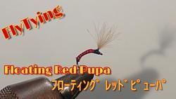 258匹目 FlyTying動画:Floating Red Pupa/フローティング レッド ピューパ」