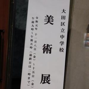 姫×美術展。