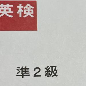 姫×英検結果。