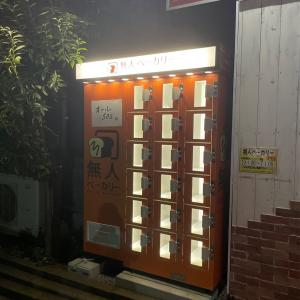パン屋×自販機。