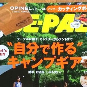 BE-PAL 10月号☆買っちった(笑)