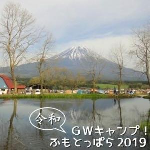 ふもとっぱらでGWキャンプ!2019